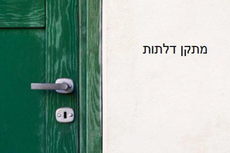 בחירת מתקן דלתות מקצועי