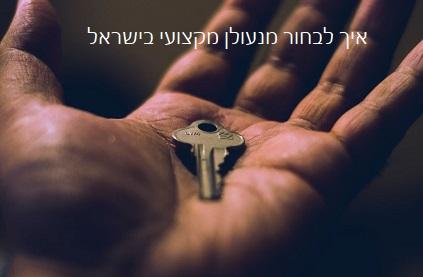 איך לבחור מנעולן מקצועי בישראל